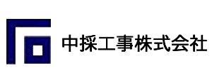 舗装・土木・外構・解体工事は愛知県豊橋市の中採工事株式会社